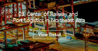 03 Center of Railway and Port Logistics in Northeast Asia [View Detail]